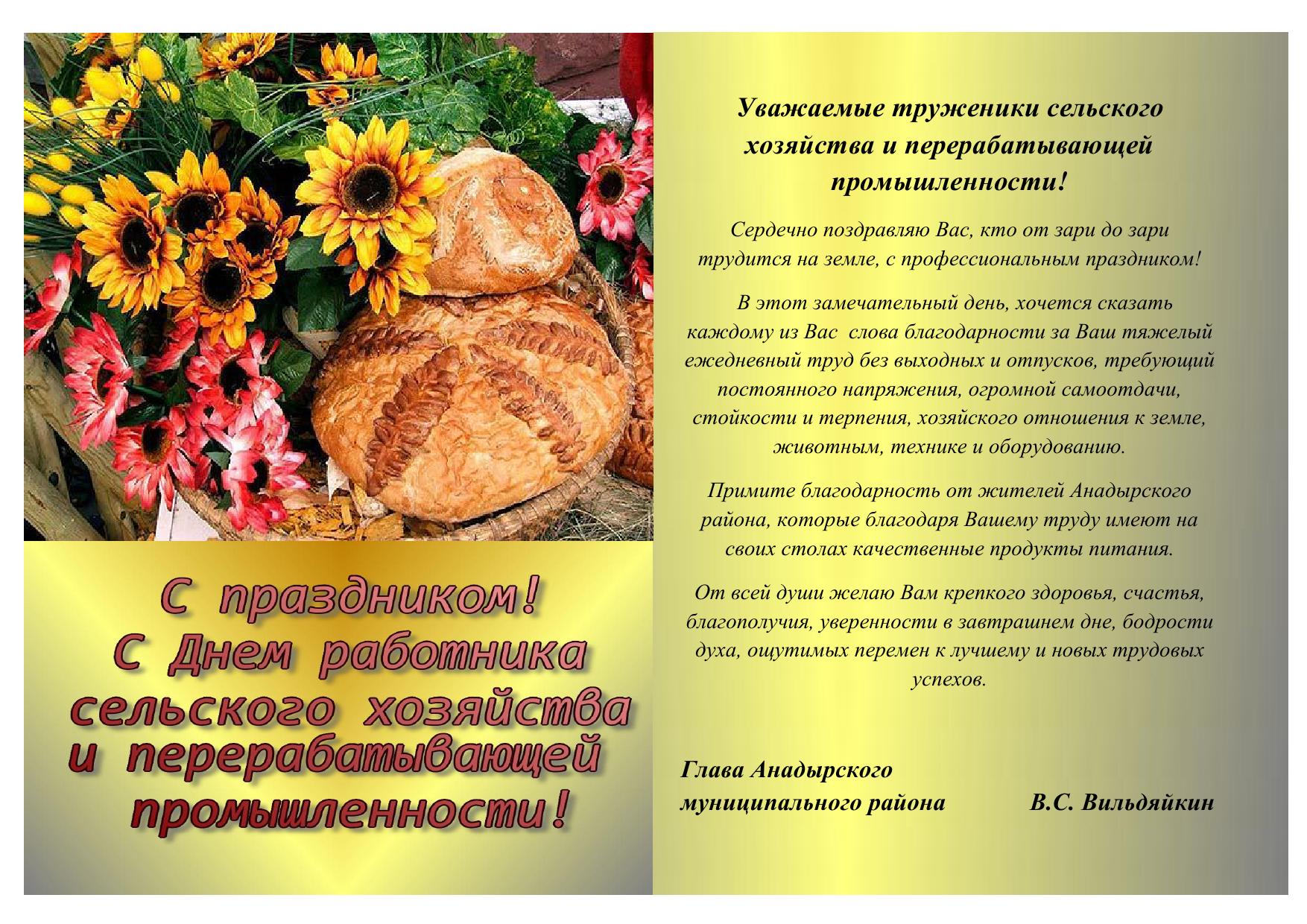 День сельского хозяйства поздравление главы района